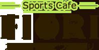 スポーツカフェ フィオーリ