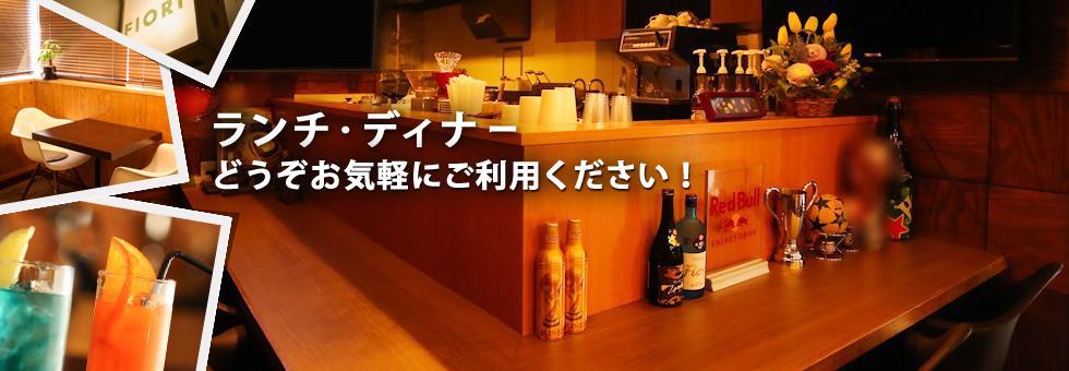 ランチ・ディナー どうぞお気軽にご利用ください!